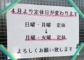 [160414][「みのり屋」定休日変]