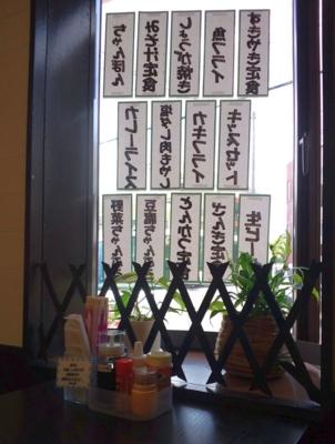 [160414][食事処「あおり屋」]