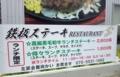 [160426][鉄板ステーキ「Restaurant ]