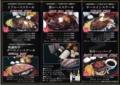 [160514][鉄板ステーキ「Restaurant ]