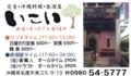 [160524][お食事・酒処「いこい]