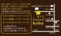 [160804][軽食場「koba」]