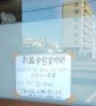 [160815][お食事処「宮」 (旧盆休]