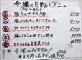 [160915][お食事処「さくら」 日]