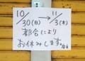 [161031][「にしざき」休業中]