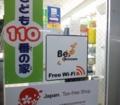 [161107][「Be. Okinawa Free Wi-Fi」(サ]