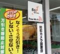 [161112][「Be. Okinawa Free Wi-Fi」(サ]