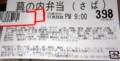 [161126][「かねひで」(大宮市場)]