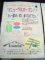 [161205][「Tromba」(トロンバ)]