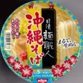 [161206][日清 麺職人 沖縄そば]
