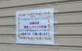 [161207][Cafe「ENISHI」改装休業中]