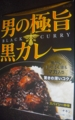 [161212][meiji 男の極旨 黒カレー]