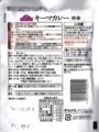 [170210][TV キーマカレー(中辛)]