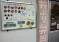 [170224][丼ぶり弁当「丼どん」]