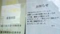 [170305][中華「なごみ亭」3月]