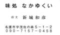[170321][味処「なかゆくい」]