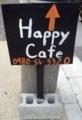 [170526][「Happy Cafe」 何処やねん]