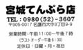 [170616][「宮城てんぷら店」復]