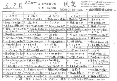 [170620][「琉花」弁当メニュー]