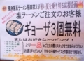 [170626][「稲田家」塩ラーメン]