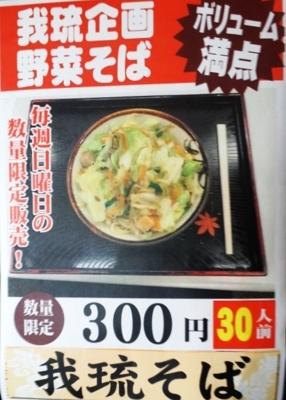 [170702][「我琉そば」 野菜そば]