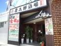 [170706][「慶太郎酒場」]