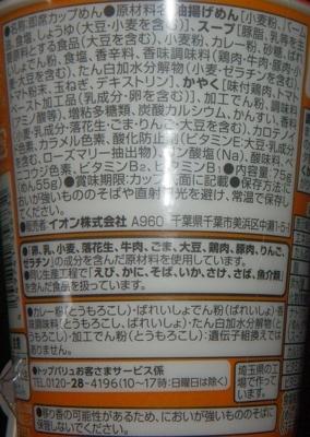 [170713][TV バター風味チキンカ]