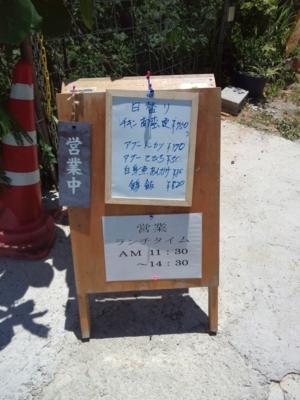[170717][食事処「まるふく」 鶏]