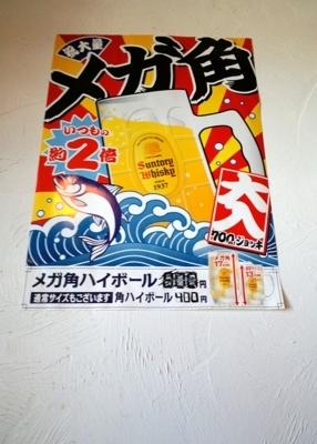 [170719][居酒屋「手to手」 カツ]