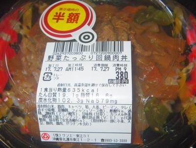 [170728][「東江サンエー」 野菜]