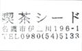 [170814][喫茶「シード」 生姜焼]