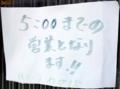 [170901][「パーラーわかば」 ソ]