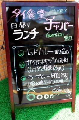 [170901][タイ食堂「チャバー」 ]