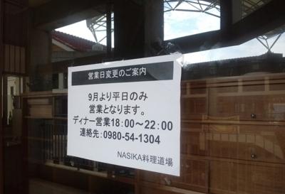 [170903][「NASIKA 料理道場」 営業]