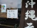 [170904][「大城そば家」 4,5]