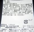 [170906][「ファミリーマート」(]