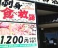 [170912][「慶太郎酒場」ランチ]
