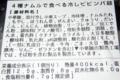 [171007][「コープ」 4種ナムル]