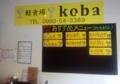 [171008][軽食場「koba」 なすみそ]