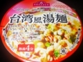 [171016][TV 台湾風湯麺]