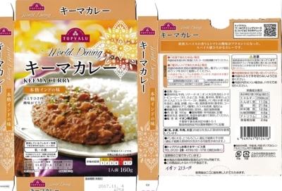 [171120][TV World Dining キーマカレ]