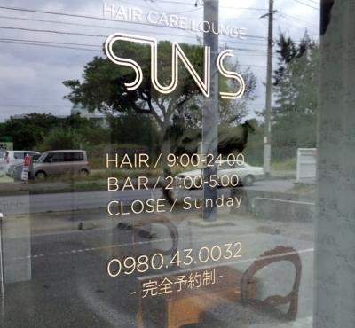 [171214][美容室「SUNS」 BAR 併設]