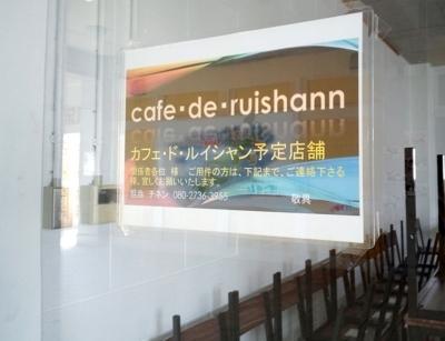 [171214][「cafe de ruishann カフェ・]