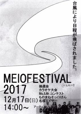[171215][MEIOFESTIVAL 2017]