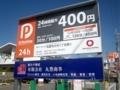 [180101][「D-Parking」大中1丁目]
