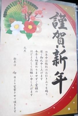 [180104][中華「香陽軒」]