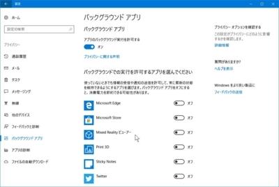 [180110][Windows Update>>プライバ]