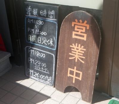 [180116][中華四川料理「坦々厨]