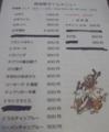 [180118][「ヤギ王朝」 チキンか]