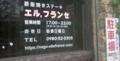 [180202][「エルフランセ」営業]
